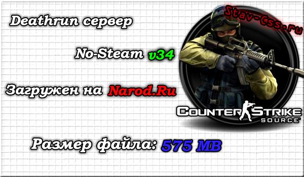 Скачать Deathrun сервер v34 No-Steam Загружен на Narod