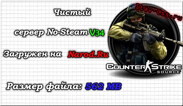 Скачать Чистый css v34 no-steam сервер