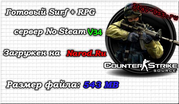 Скачать Готовый Surf + RPG сервер No-Steam v34 Загружен на Nadrod